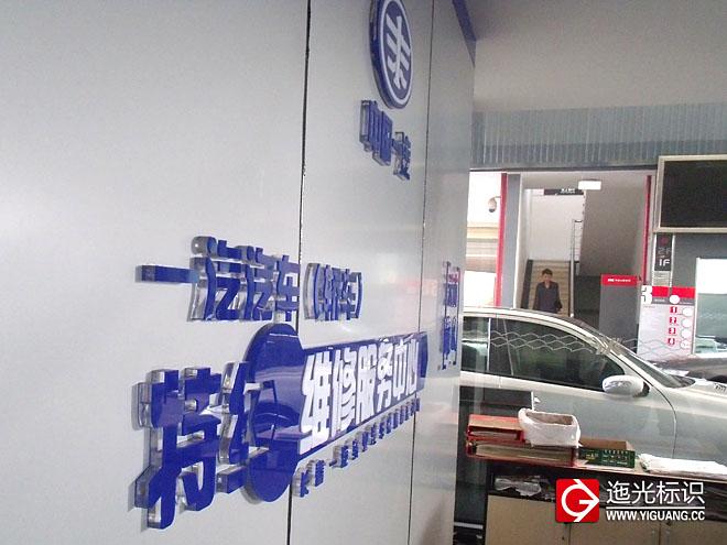 中国一汽背景墙立体字-立体字系列-迤光标识yiguang.